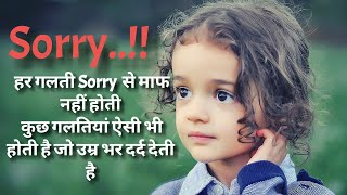 Hindi Quotes - Sorry , Breakup , Fact || ये वीडियो दिल को छू लेगी || Shayari Quotes 2019