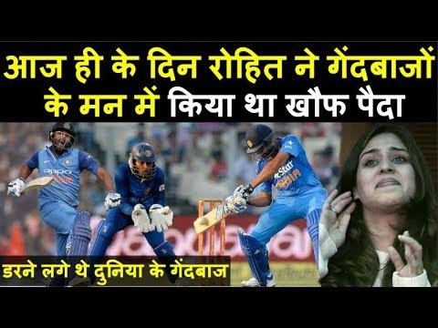 Rohit Sharma ने आज ही के दिन किया था ये बड़ा कारनामा । Headlines Sports