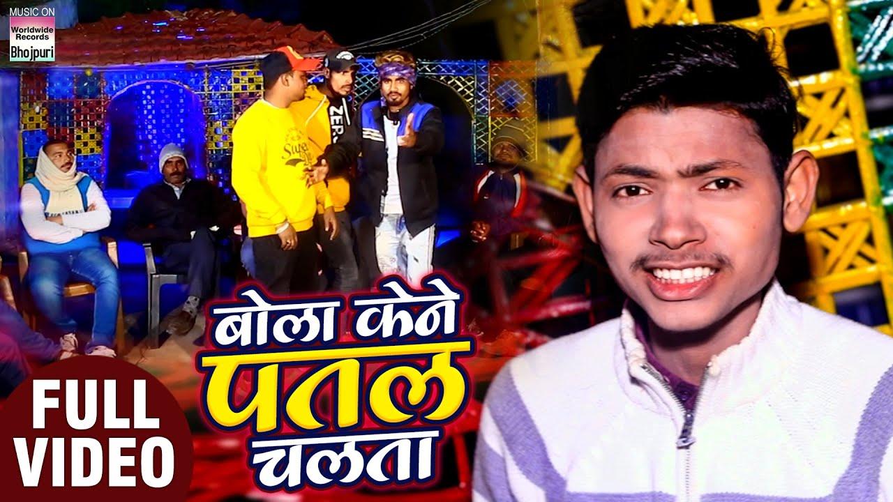 बोला केने पत्तल चलता - #Pancham Sinha - #Bola Kene Patal Chalata - New Bhojpuri Video Song 2020