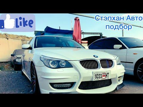 Авто Рынка Армении день 1