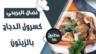 كسرول الدجاج بالزيتون - نضال البريحي