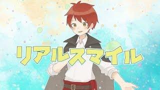 【新曲】リアルスマイル【オリジナルMV:赤髪のとも】
