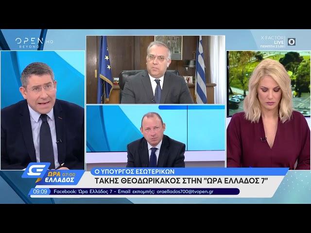 Ο Υπουργός Εσωτερικών Τάκης Θεοδωρικάκος στο OPEN (23-10-2019)