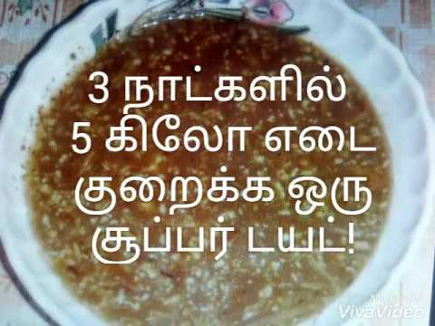 How to Lose 5 kg Weight in 3 Days Tamil Weight Loss Diet ...