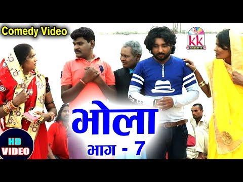 Sewak Ram Yadav    CG COMEDY   Scene 7   Bhola   Chhattisgarhi Comedy    Hd Video 2020    Comedy