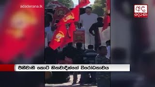 Pro-LTTE activists protest in Geneva during 39th UNHRC session