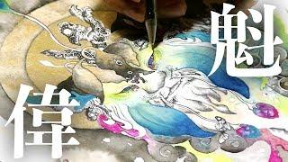 水彩画[魁偉 - Kaii]メイキング映像|Watercolor Painting Timelapse