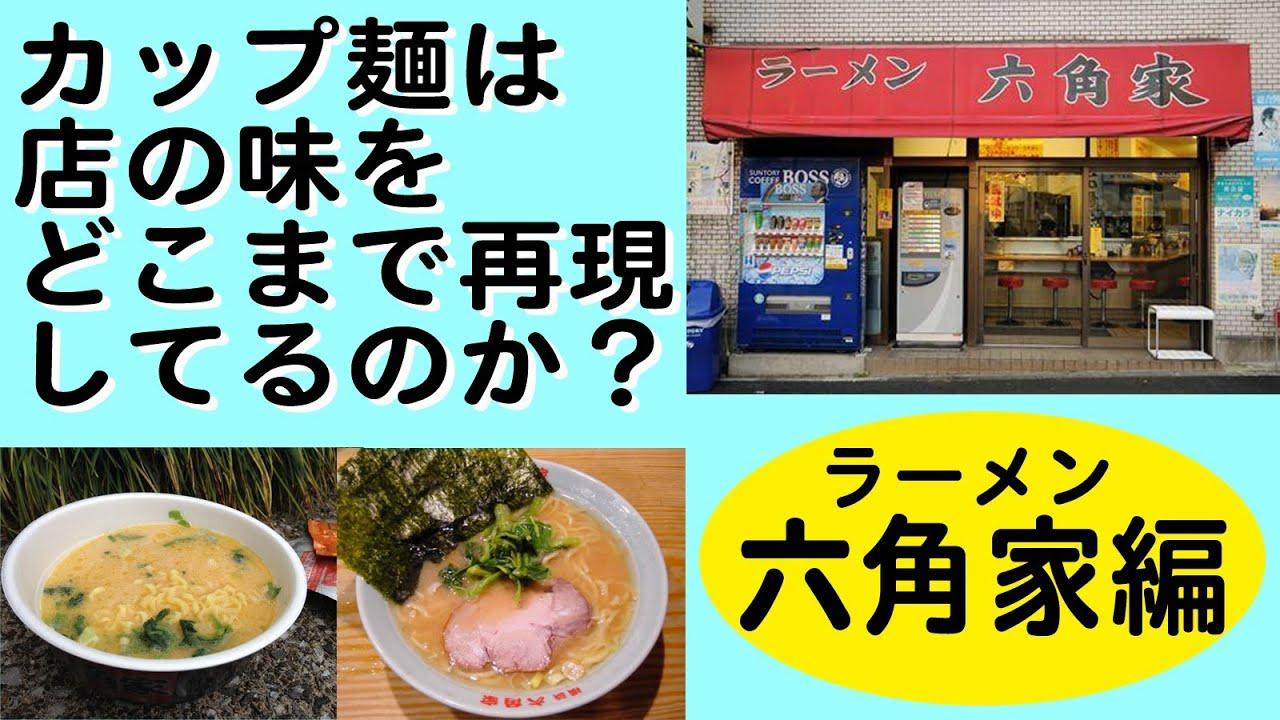 六角家編】カップ麺は、どこまで...