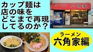 【六角家編】カップ麺は、どこまでお店の味を再現してるのか?【ラーメン】【検証】