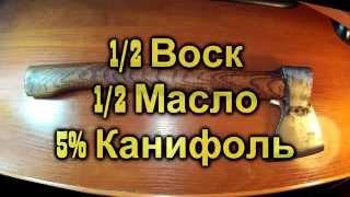 видео Как насадить топор на рукоять из древесины?