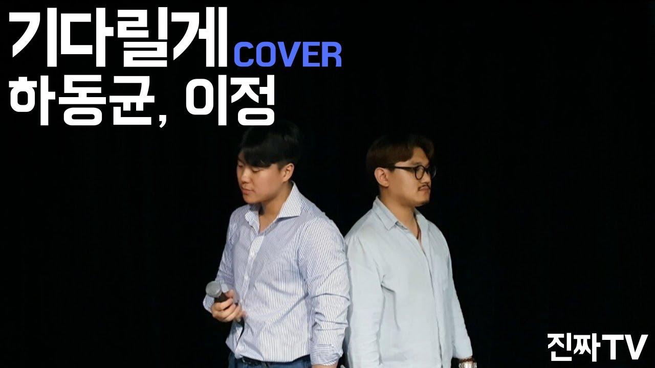 [진짜TV] 레전드 띵곡. 어깨와 콧수염의 콜라보레이션! 이정&하동균-기다릴게 COVER !! / HA DONG QN, LEE JUNG _ I will be waiting