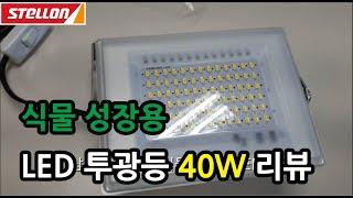[이지엠테크] 식물조명 투광기 40W 리뷰 ( Hort…