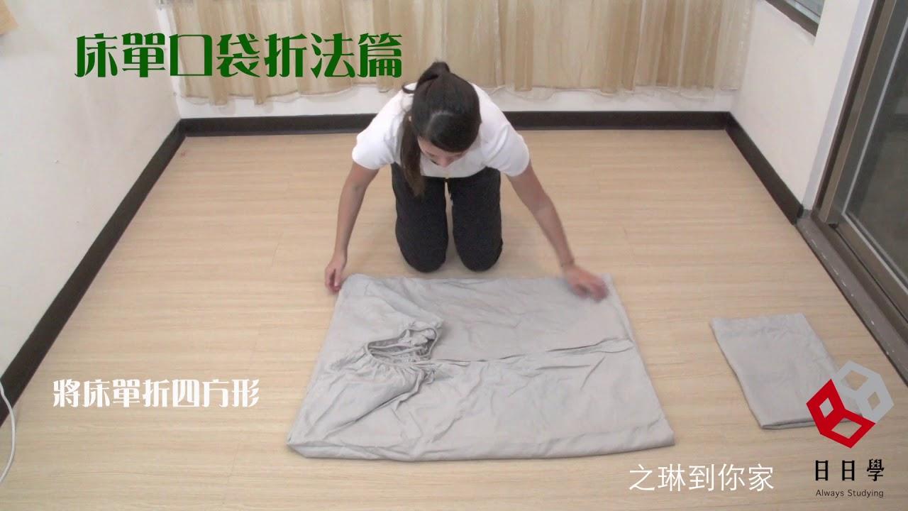床單口袋折法篇 - YouTube