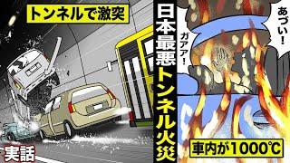 【実話】7人が焼死...東名高速のトンネル火炎。車内が1000℃。