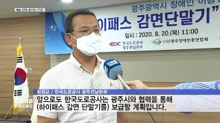 [광주뉴스] 한국도로공사, 광주 장애인 단체에 하이패스…