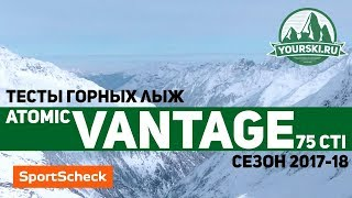 Тесты горных лыж Atomic Vantage X 75 CTI (Сезон 2017-18)