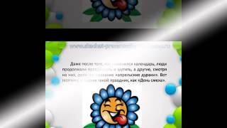 Презентация на тему 'День смеха - 1 апреля' (Crasher)