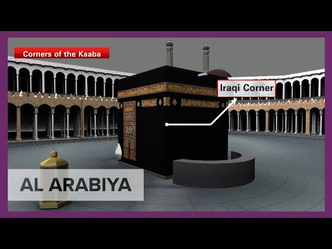 Do you know the names of the 4 corners of the Kaaba? - YouTube