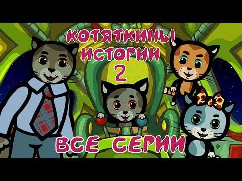 Сборник   Котяткины истории 2 сезон   Мультик для малышей