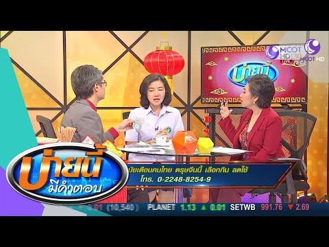 กรมอนามัยเตือนคนไทย ตรุษจีนนี้ เลือกกิน ลดใช้ - วันที่ 24 Jan 2020