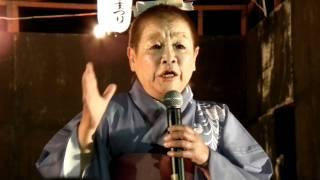 正司敏江71歳 一人漫才&歌謡ショー 2011.8.6  沼貫ふるさとまつり 丹波市