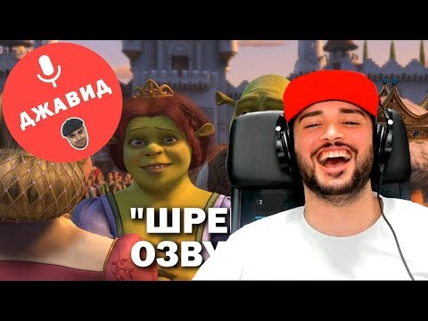 RUSSIA PAVER СМОТРИТ ШРЕК 2 | ОЗВУЧКА ОТ ДЖАВИДА