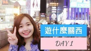 遊什麼關西   京阪神奈自由行 day1 airbnb民宿初體驗