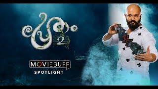 Pretham 2 - Moviebuff Spotlight | Jayasurya - Directed by Ranjith Sankar