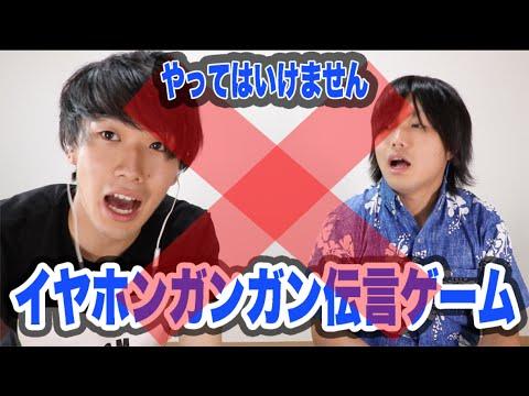 【謝罪動画】イヤホンガンガン伝言ゲームは人体に悪影響...
