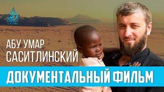 Фильм ''Секрет Успеха в Обоих Мирах'' [ 1 часть ] | Абу Умар Саситлинский ᴴᴰ