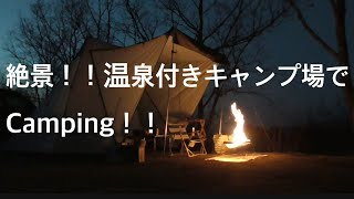 温泉 キャンプ 蔵迫 & さくら コテージ