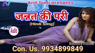 ZANNAT KI PARI # HINDI SONG MP 3# SINGER RAJA BHOJPURIYA # NAINSY FILMS