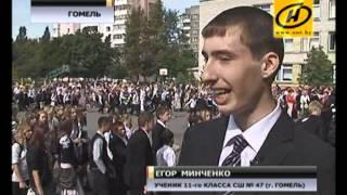 1 сентября - День знаний - в Беларуси, 2012