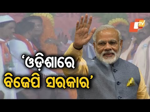 BJP will form Govt. in Odisha: PM Narenda Modi in Sambalpur