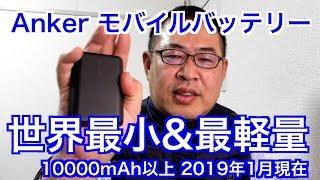 大容量で世界最小&最軽量【Anker PowerCore 10000】モバイルバッテリー*2019年1月現在