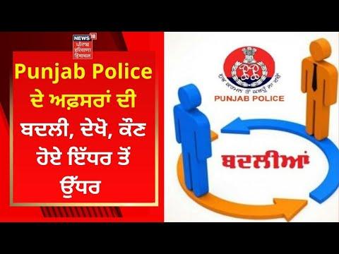Punjab Police ਦੇ ਅਫ਼ਸਰਾਂ ਦੀ ਬਦਲੀ, ਦੇਖੋ, ਕੌਣ ਹੋਏ ਇੱਧਰ ਤੋਂ ਉੱਧਰ   News18 Punjab