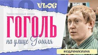 Гоголь на ул. Гоголя | Библиотека им. Л. Куликова | Кудри Никулина | VLOG
