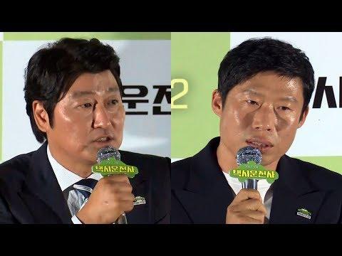 '택시운전사' 송강호·유해진이 기억하는 광주민주화운동 (A Taxi Driver, 광주민주화운동, 류준열)