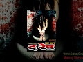 The Rape Latest Nepali Full Movie Feat Manoj Shrestha Kamal ...