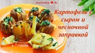 Картофель с сыром и чесночной заправкой в духовке - оторваться невозможно | LoveCookingRu