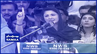 Maryam Nawaz aggressive speech | SAMAA TV | 12 June 2019