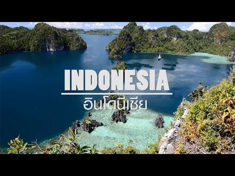 สาธารณรัฐอินโดนีเซีย (Republic of Indonesia)