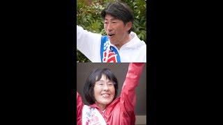 岩本剛人と高橋はるみを北海道から参議院へ!
