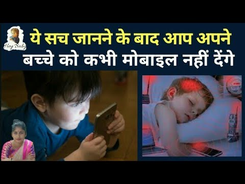 Know The Harmful Effects Of Mobile Phones On Children.