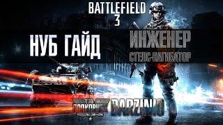 видео Как сделать русский язык в Battlefield 3