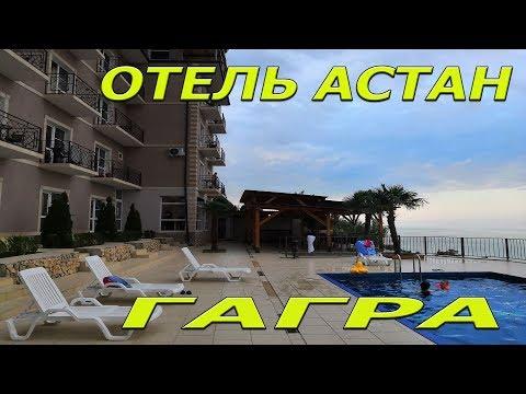 Отель Астан, Гагра, Абхазия. Цены на еду в отеле и обзор номера и территории.