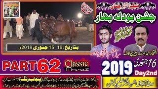 Best Horse Dance punjab Calture Jashan e Bodla Bahar 2019 Shahbaz Nagar Pakpatan -62