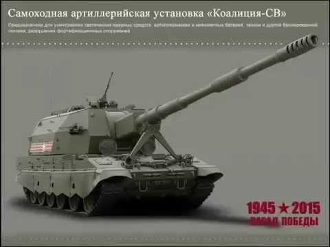 ВНИМАНИЕ! АРМАТА! Самоходная артиллерийская установка Коалиция СВ