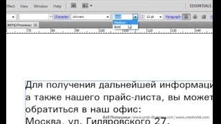 Adobe Illustrator. Урок 4. Основы работы с текстом. (Бориса Поташника)