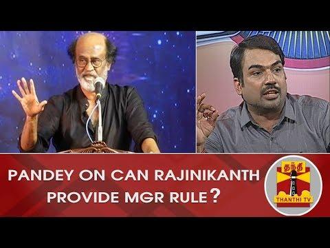 Rangaraj Pandey on 'Can Rajinikanth provide MGR Rule?' | Makkal Mandram | Thanthi TV